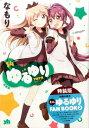 ゆるゆり(14)特装版 付録小冊子ミニゆるゆるFAN BOOK2 (IDコミックス 百合姫コミックス) [ なもり ]