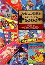 ファミコン攻略本ミュージアム1000 (ゲームサイドブックス) 松原圭吾