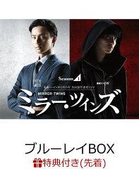 【先着特典】ミラー・ツインズ Season1 ブルーレイBOX(イラスト小冊子付き)【Blu-ray】 [ 藤ヶ谷太輔 ]