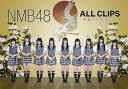 NMB48 ALL CLIPS -黒髮から欲望までー [ NMB48 ]