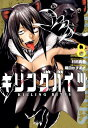 キリングバイツ(8) (ヒーローズコミックス) [ 隅田かずあさ ]