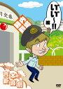 吉本新喜劇 DVD い゛い゛〜!編 (内場座長) [ 新喜劇メンバー ]