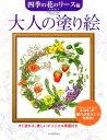 RoomClip商品情報 - 大人の塗り絵(四季の花のリース編) [ 本田尚子 ]