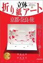 立体折り紙アート(京都・奈良の旅) (JTBのmook) [ 茶谷正洋 ]