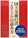 国土交通白書2016の読み方 [ 堀 与志男 ]