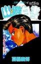 幽☆遊☆白書(第15巻) 瀬戸際の対峙!!の巻 (ジャンプコミックス) 冨樫義博