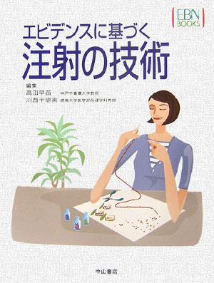 エビデンスに基づく注射の技術 (EBN books) [ 高田早苗 ]