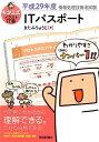 キタミ式イラストIT塾ITパスポート(平成29年度) [ きたみりゅうじ ]
