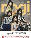 【楽天ブックス限定先着特典】インフルエンサー (Type-C CD+DVD) (ポストカード付き) [ 乃木坂46 ]