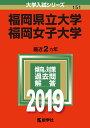 福岡県立大学/福岡女子大学(2019) (大学入試シリーズ)