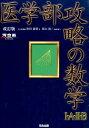 医学部攻略の数学1 A 2 B改訂版 (河合塾シリーズ) 黒田惠悟