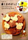 くまのがっこう 15th Anniversary Special Recipe Book 特別付録:1抜き型セット(ジャッキー&デイビッド)/2ジャッ (e-MOOK)