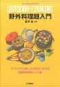 野外料理超入門 アウトドアの楽しみがさらに広がる超簡単料理レシピ集 (NEW OUTDOOR HAN