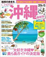 Cheers! 5 沖縄2014-15