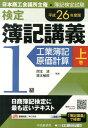 検定簿記講義(1級 工業簿記・原価計算 上巻) [ 岡本清 ]