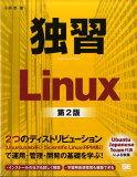 独習Linux第2版 [ 小林準 ]