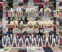 NMB48 ALL CLIPS -黒髮から欲望までー【Blu-ray】 [ NMB48 ]