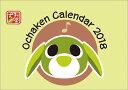 卓上 お茶犬(2018カレンダー)