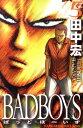 BADBOYS(5) (ヤングキングコミックス JAPAN) [ 田中宏(漫画家) ]