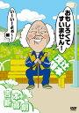 吉本新喜劇DVD おもしろくてすいません!いーいーよぉ〜編(辻本座長) [ 新喜劇メンバー ]