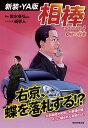 相棒season4 4緑の殺意 〈新装・YA版〉 [ 碇 卯...