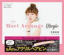 Mari Arrange Magic×sAn Special Version [ 河野麻里 ]