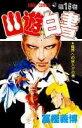幽☆遊☆白書(第16巻) 魔界への突入!!の巻 (ジャンプコミックス) 冨樫義博