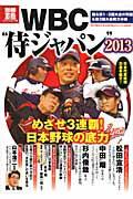 "WBC""侍ジャパン""(2013)"