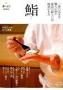 鮨 (saita mook 食べログBOOKS)