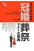 すべてがわかる冠婚葬祭マナー大事典 [ 清水勝美 ]...:book:11320354