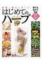 季節と香りを楽しむはじめてのハーブ 育てる味わう作る定番55種 [ 阿部誠(園芸) ]