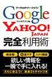 グーグル&ヤフー・ジャパン完全利用術