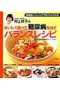 村上祥子のおいしく食べて糖尿病を治すバランスレシピ
