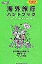 【送料無料】海外旅行ハンドブック