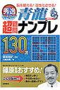 【送料無料】秀逸超難問ナンプレ130選青龍