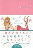 Beauty diet note [ 岩崎啓子 ]
