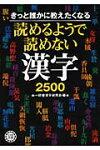 読めるようで読めない漢字2500 きっと誰かに教えたくなる