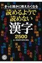 読めるようで読めない漢字2500 きっと...