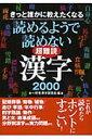 読めるようで読めない超難読漢字2000 ...