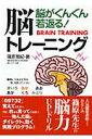 脳がぐんぐん若返る!脳トレーニング