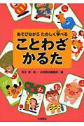 ことわざかるた [ 永岡書店 ]...:book:11197892