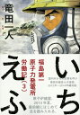 いちえふ福島第一原子力発電所労働記(3) [ 竜田一人 ]
