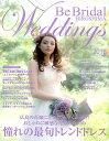 楽天楽天ブックスBe Bridal Hiroshima Wedding's(vol.40(2018))