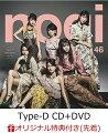 【楽天ブックス限定先着特典】インフルエンサー (Type-D CD+DVD) (ポストカード付き)