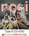 【楽天ブックス限定先着特典】インフルエンサー (Type-D CD+DVD) (ポストカード付き) [ 乃木坂46 ]
