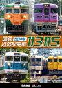 国鉄近郊形電車113系・115系 ?西日本篇? [ (鉄道) ]