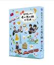 超特急と行く 食べ鉄の旅 台湾編 Blu-ray BOX【Blu-ray】 超特急