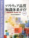 ソフトウェア品質知識体系ガイド第2版 SQuBOK Guide V2