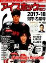 アイスホッケー・マガジン(2017-18(選手名鑑号)) アジアリーグ、スマイルジャパン、大学・高校...