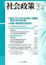 社会政策(第7巻第2号) 社会政策学会誌 小特集:東アジアにおける外国人労働者、移民と多文化主義 労